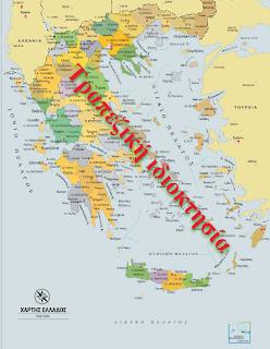 Αποδυναμώνουν την χώρα για να την παραδώσουν... Η Ελλάδα πεθαίνει…